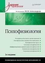 Психофизиология: Учебник для вузов. 3-е изд