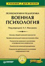 Психология и педагогика. Военная психология
