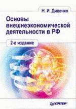 Основы внешнеэкономической деятельности в РФ. 2-е издание