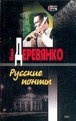 Русские понты
