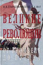 Великие революции. От Кромвеля до Путина. Издание 2-е, дополненное