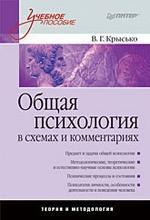 Общая психология в схемах и комментариях: Учебное пособие
