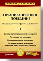 Организационное поведение: Учебник для вузов
