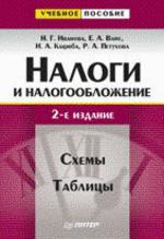 Налоги и налогообложение. Схемы и таблицы. 2-е издание