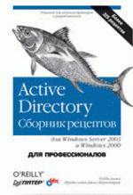 Active Directory. Сборник рецептов. Windows Server 2003 и Windows 2000