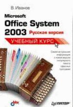 Microsoft Office System 2003 русская версия
