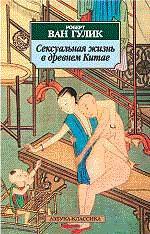 Сексуальная жизнь в древнем Китае