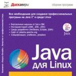 Java для Linux (1CD)