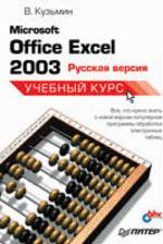 Microsoft Office Excel 2003 русская версия