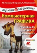Компьютерная графика: Photoshop CS, CorelDRAW 12, Illustrator CS. Трюки и эффекты (+CD)