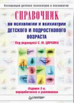 Справочник по психологии и психиатрии детского и подросткового возраста. 2-е издание, переработанное и дополненное