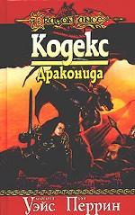 Кодекс драконида