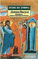 Деяния Иисуса