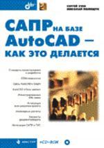 САПР на базе AutoCAD - как это делается (+ CD)