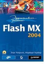 Эффективная работа: Flash MX 2004 (+CD)