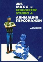 3ds MAX 6 и CHARACTER STUDIO 4. Анимация персонажей + CD