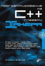 Программирование на C++ глазами хакера (+ CD)