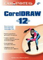 CorelDRAW 12