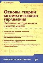 Основы теории автоматического управления. Частотные методы анализа и синтеза систем