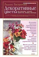 Декоративные цветы из бисера, ткани, шерсти, кожи, перьев