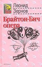 Брайтон-Бич опера