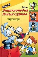 Новая энциклопедия Юных Сурков: Фокусы-покусы