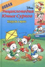 Новая энциклопедия Юных Сурков: Хитрости и трюки