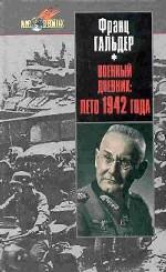 Военный дневник, лето 1942 года
