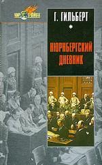 Нюрнбергский дневник. Процесс глазами психолога