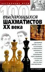 100 выдающихся шахматистов XX века