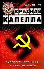 Красная капелла. Суперсеть ГРУ-НКВД в тылу III рейха