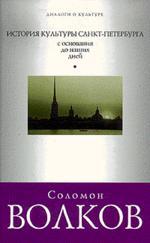 История культуры Санкт-Петербурга с основания до наших дней