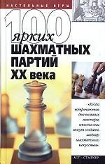 100 ярких шахматных партий XX века