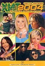 Хит 2004. Лучшие песни года. Часть 1