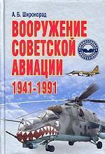 Вооружение советской авиации. 1941 - 1991