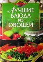 Лучшие блюда из овощей