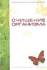 Очищение организма. Практическая энциклопедия