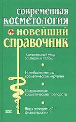 Современная косметология. Новейший справочник