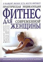 Практическая энциклопедия. Фитнес для современной женщины