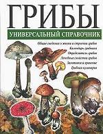 Грибы. Универсальный справочник