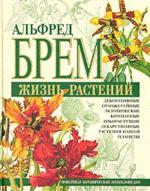 Жизнь растений. Новейшая ботаническая энциклопедия