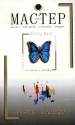 "Мастер-класс ""Art of Sale"". 2-е издание"