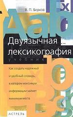 Двуязычная лексикография