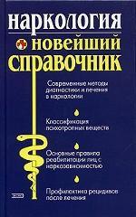 Наркология. Новейший справочник