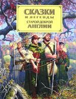 Сказки и легенды старой доброй Англии