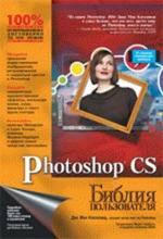 Photoshop CS. Библия пользователя