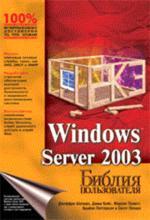 Windows Server 2003: Библия пользователя