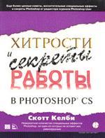 Хитрости и секреты работы в Photoshop CS (+CD)