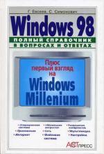 Windows 98. Полный справочник (изд. перераб. и доп.). Евсеев Г.А., Симонович С.В