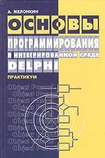 Основы программирования в интегрированной среде Delphi. Практикум